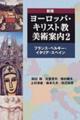 ヨーロッパ・キリスト教美術案内(2)