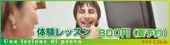 イタリア語初心者のための体験レッスン500円